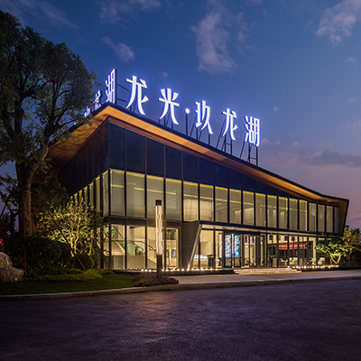 珠海龙光玖龙湖售楼处