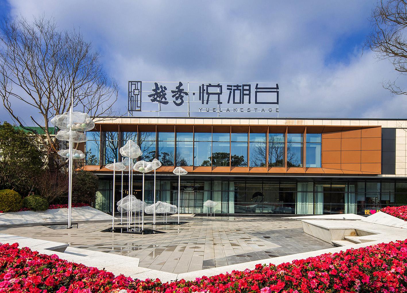 越秀·悦湖台营销中心
