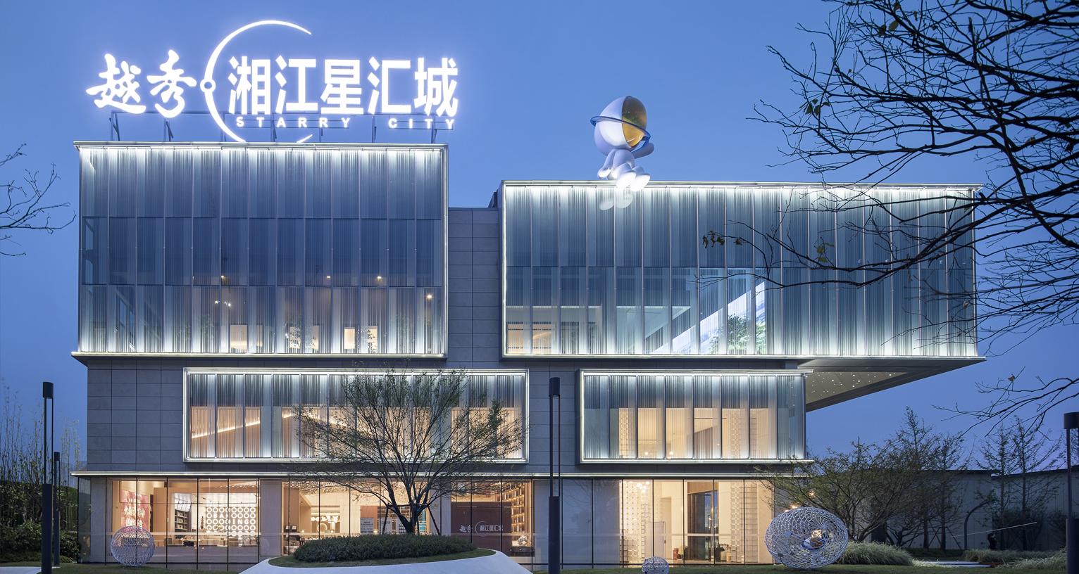 越秀·长沙湘江星汇城营销中心